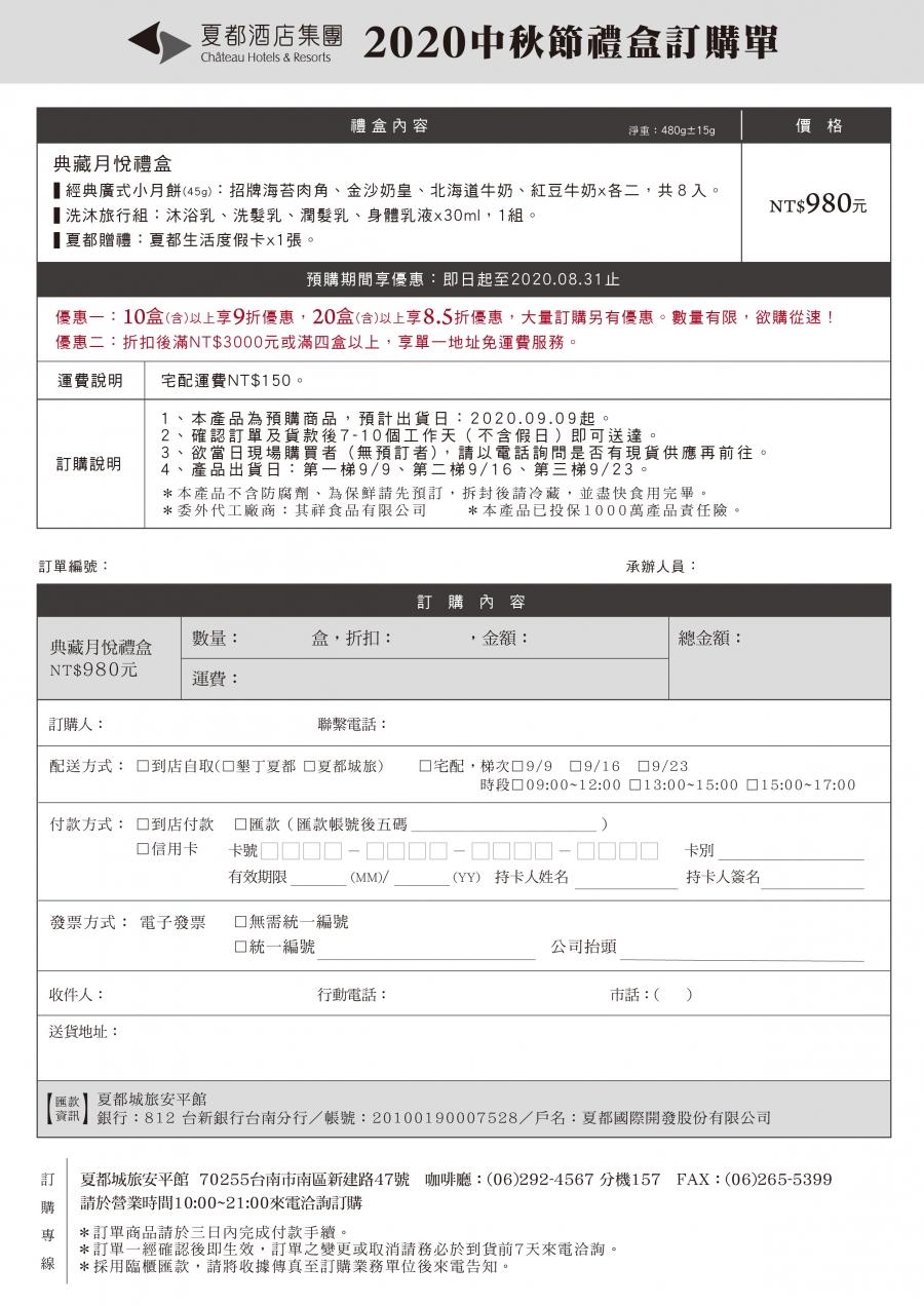 2020夏都中秋禮盒訂購單(夏都城旅)【定稿】