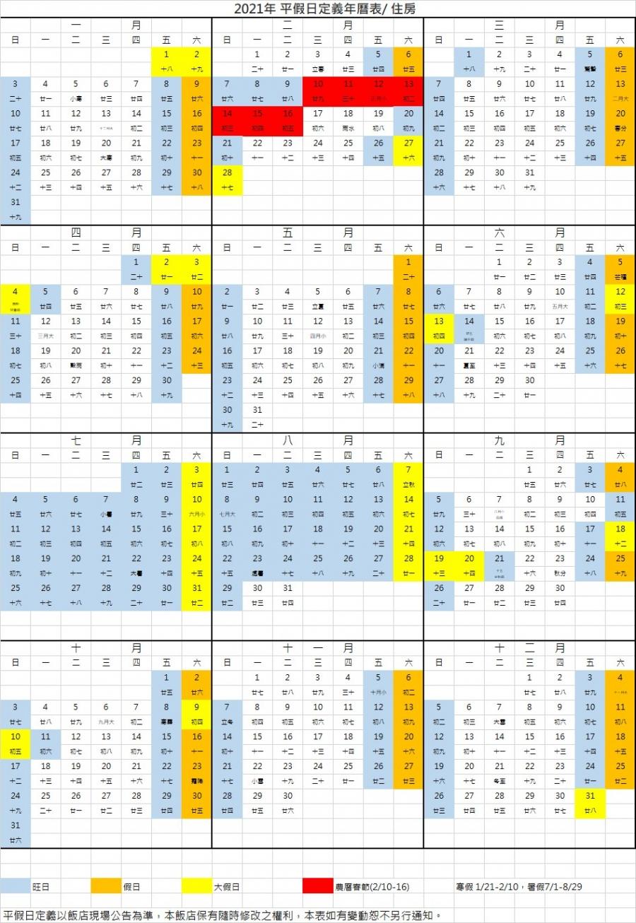 2021平假日表