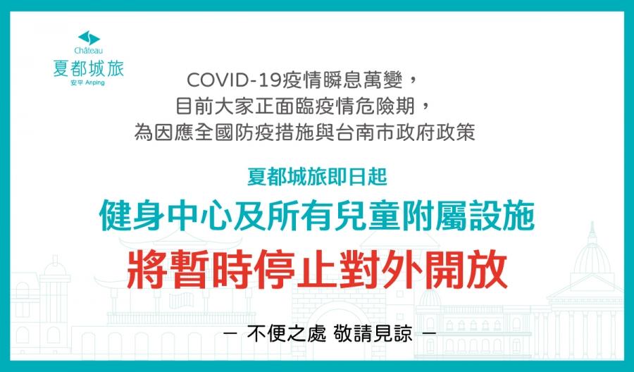 20210520_公告_健身中心_兒童遊戲室_戲水池暫停開放_官網用_橫式