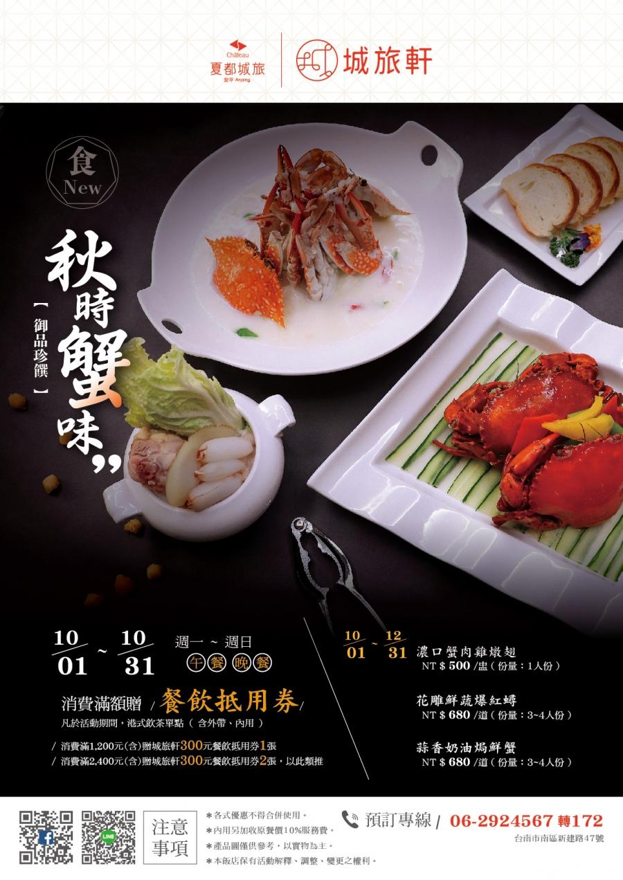 20210925_城旅軒_10月優惠活動+新菜上市_A4