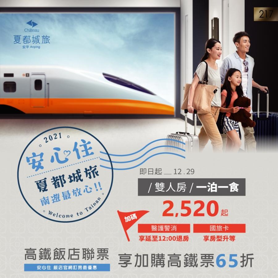 高鐵聯票65折優惠_960x960_FB
